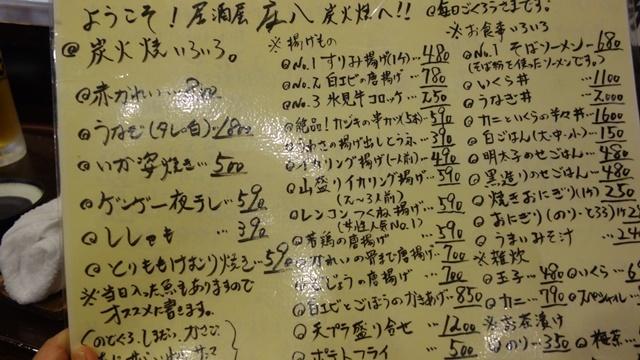 富山県高岡市へ旧交を温める旅②居酒屋「庄八」へ_f0146587_22173439.jpg