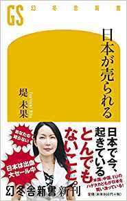 お薦めの本 その166 「日本が売られる」_e0021092_11121897.jpg
