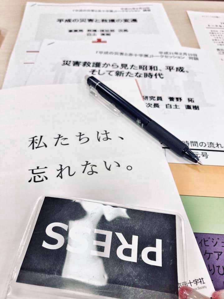 平成の災害と赤十字展_a0231828_18123539.jpg