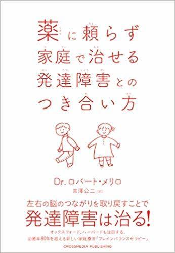 「薬に頼らず家庭で治せる発達障害とのつき合い方」(Dr.メリロ)_c0113928_17334372.jpg