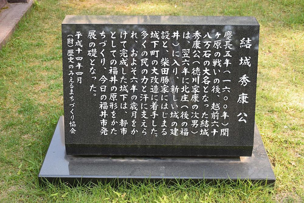 越前松平家の福井城跡を歩く。 その2 ~結城秀康~_e0158128_17322722.jpg