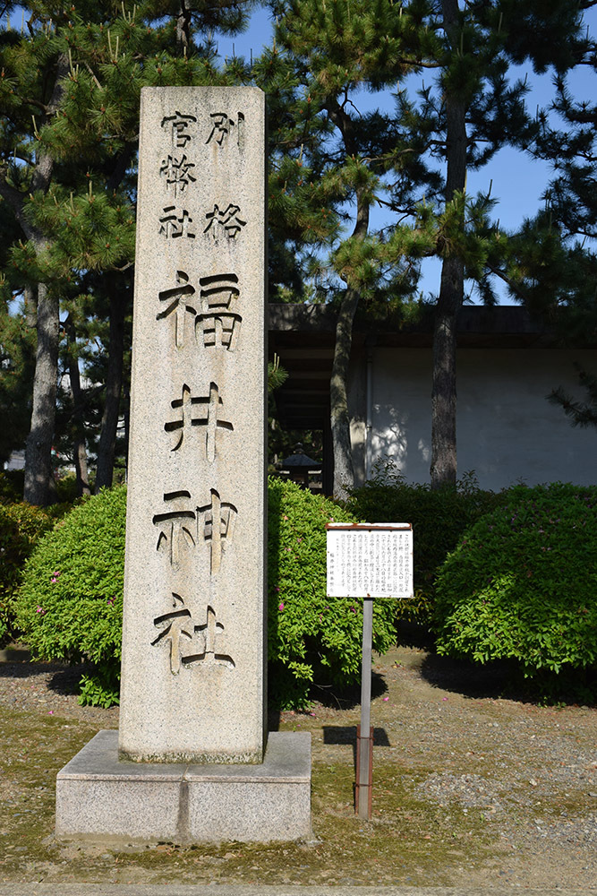 越前松平家の福井城跡を歩く。 その4 ~福井神社~_e0158128_18185065.jpg