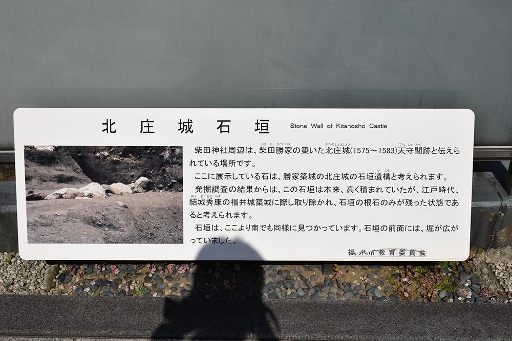 越前北ノ庄城跡・柴田神社を訪ねて。_e0158128_19124840.jpg