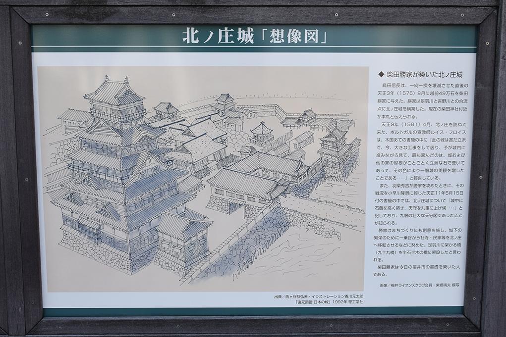 越前北ノ庄城跡・柴田神社を訪ねて。_e0158128_19230923.jpg