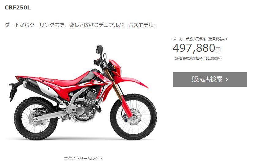 CRF250シリーズ生産中止で最終注文は2月1日まで?ですやん!_f0056935_11210788.jpg