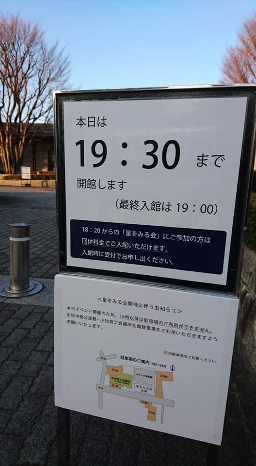 メナード美術館~星を見る会_f0373339_12280967.jpg