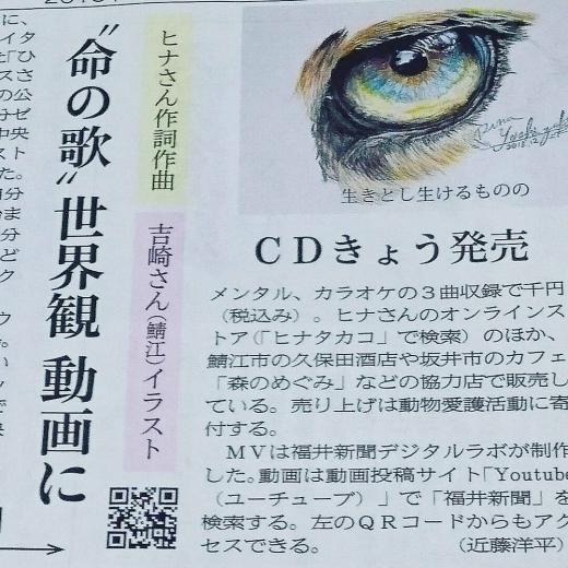 新曲「ひとつの星で」道徳教材へ_a0271541_17390009.jpg