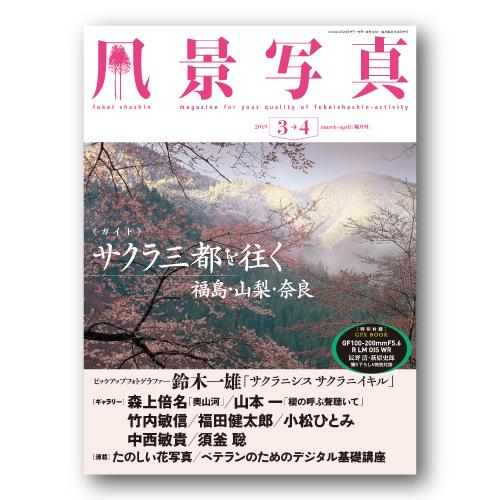 『風景写真』《3-4月号》は2月20日(水)発売開始!_c0142549_19594039.jpg