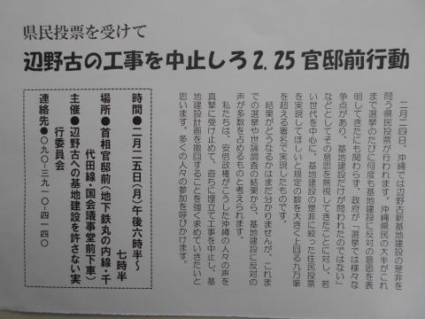 ハッキリ示された県民の意思に応えよう! ~沖縄県民投票に_b0050651_10043079.jpg