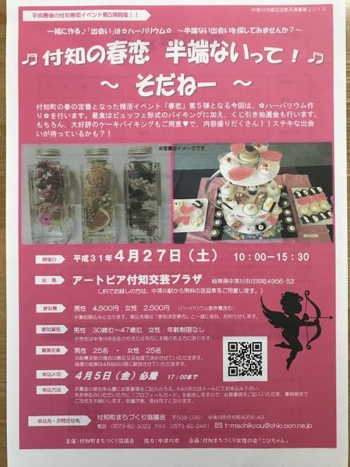春恋第5弾‼追加募集のお知らせ_c0238069_15043257.jpeg