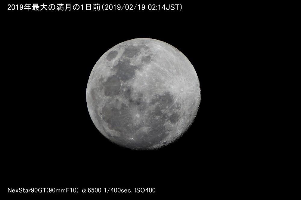 2019年一番近い満月の1日前をα6500で撮る_a0095470_21584709.jpg