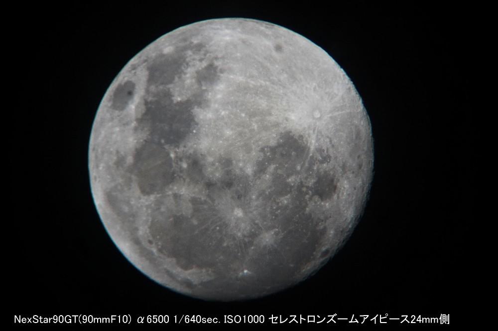 2019年一番近い満月の1日前をα6500で撮る_a0095470_22234439.jpg