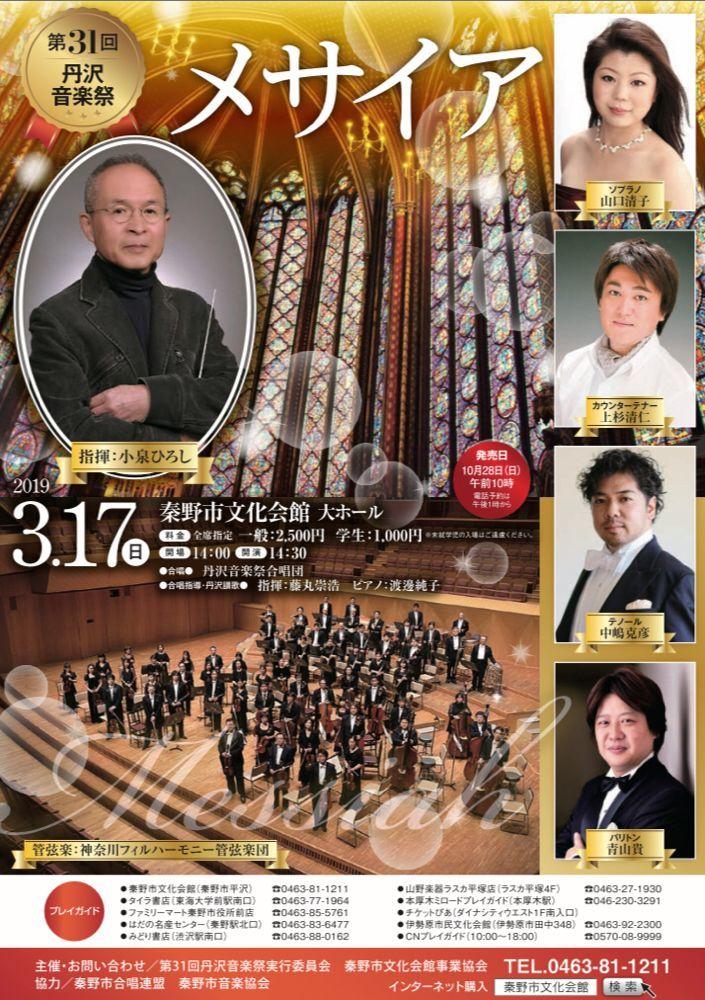 丹沢音楽祭~「メサイア」終了_e0022175_22224443.jpg