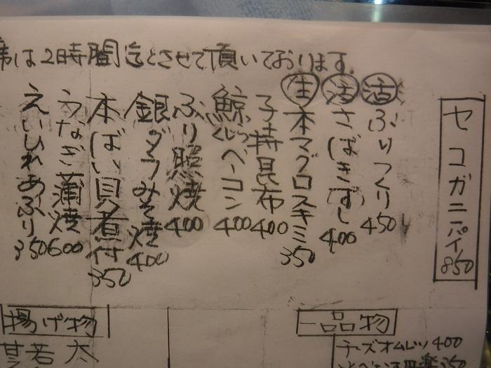◆天王寺はしご酒・人気店で一杯♪ ~森田屋~吾作どん~_f0238779_16463329.jpg