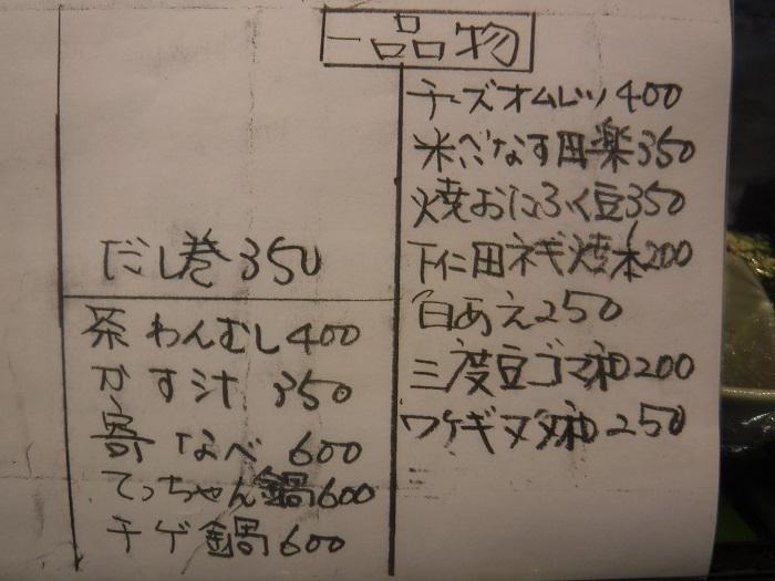 ◆天王寺はしご酒・人気店で一杯♪ ~森田屋~吾作どん~_f0238779_16464309.jpg
