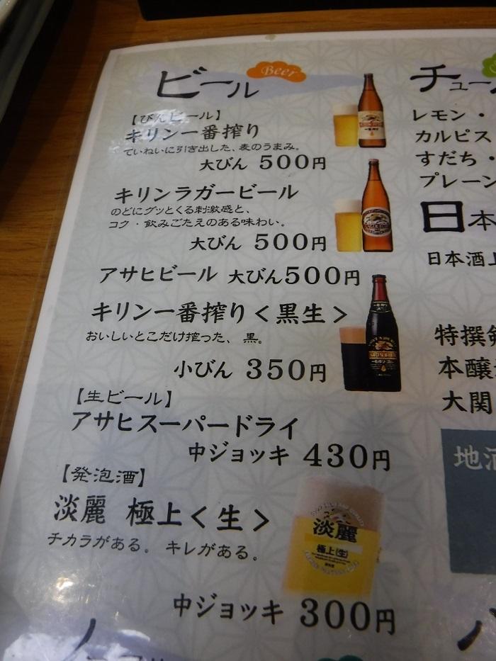 ◆天王寺はしご酒・人気店で一杯♪ ~森田屋~吾作どん~_f0238779_16471255.jpg
