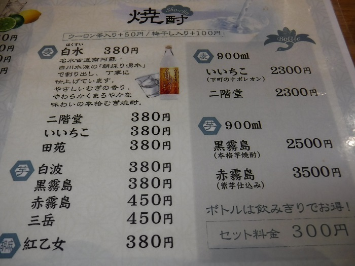◆天王寺はしご酒・人気店で一杯♪ ~森田屋~吾作どん~_f0238779_16472112.jpg