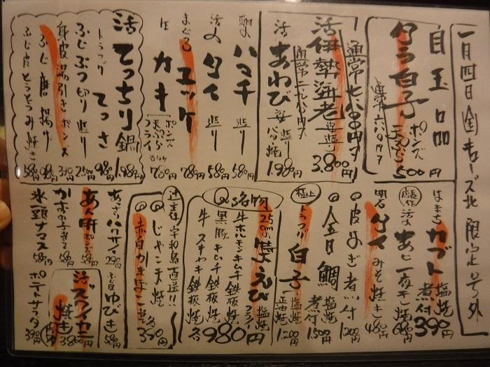 ◆天王寺はしご酒・人気店で一杯♪ ~森田屋~吾作どん~_f0238779_16481937.jpg