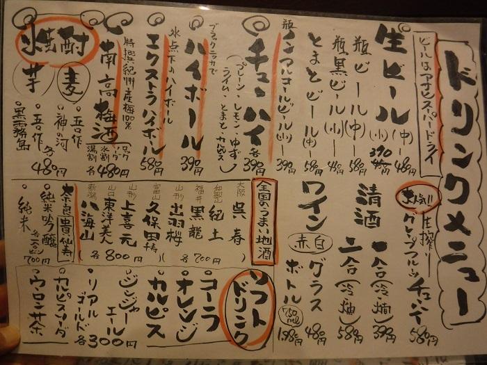 ◆天王寺はしご酒・人気店で一杯♪ ~森田屋~吾作どん~_f0238779_16482702.jpg