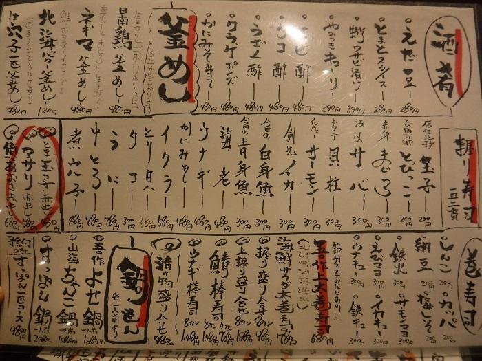 ◆天王寺はしご酒・人気店で一杯♪ ~森田屋~吾作どん~_f0238779_16483739.jpg
