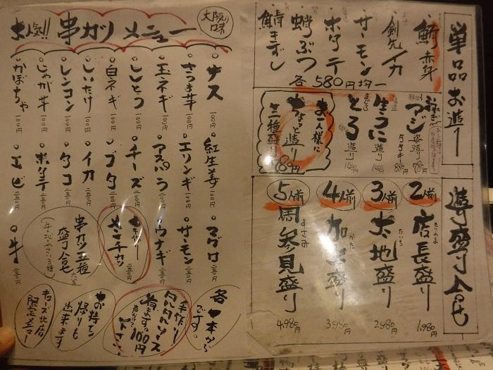 ◆天王寺はしご酒・人気店で一杯♪ ~森田屋~吾作どん~_f0238779_16484715.jpg