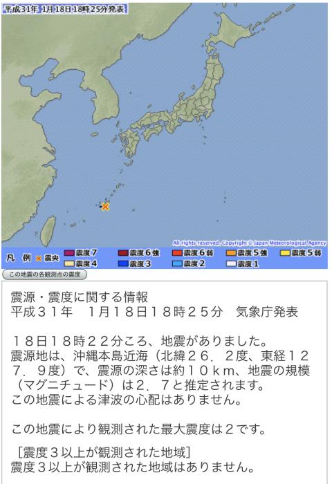 2019年1月 ザ・ナハテラス フルーツプレートをいただく&沖縄でも揺らすオンナ_f0299682_20332225.png
