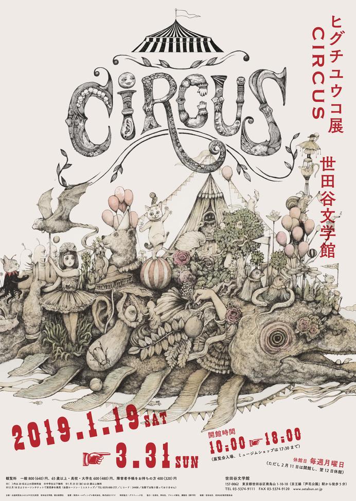 『ヒグチユウコ展 CIRCUS』世田谷文学館へ_d0285885_21193858.jpeg