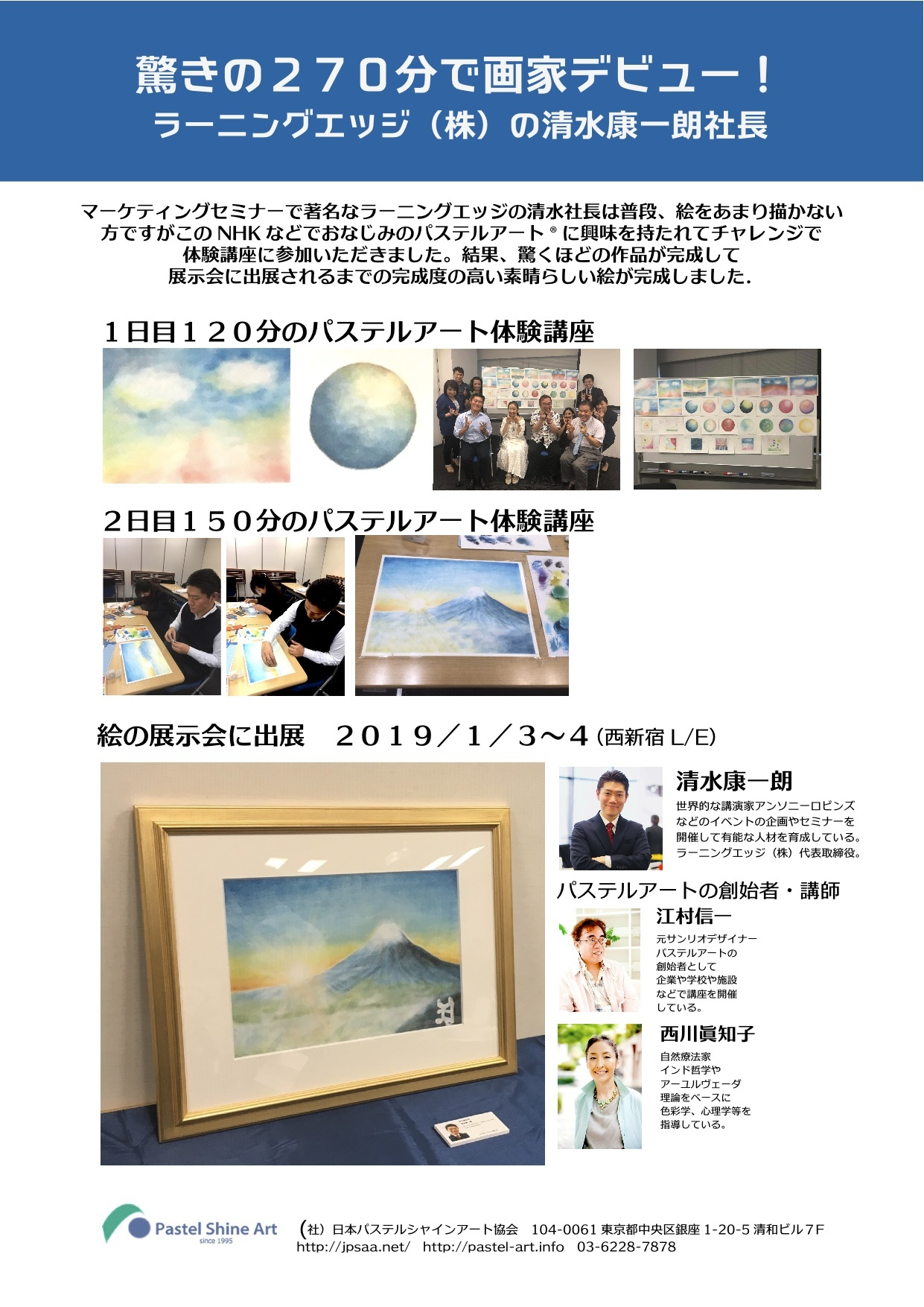 富士山を描く社長:金賞_f0071893_11083243.jpg