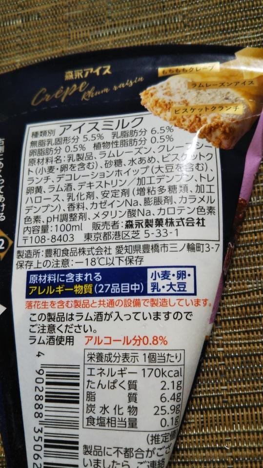 森永製菓 クレープ ラムレーズン_f0076001_2256618.jpg