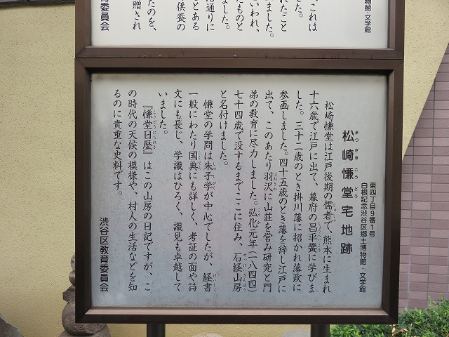 松崎慊堂宅地跡 (渋谷散歩⑦)_c0187004_17053282.jpg
