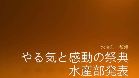 「やる気と感動の祭典EXの影のMVP」を紹介について・・・_f0070004_10525186.png