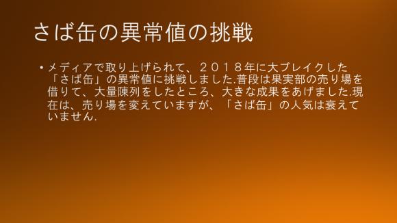 「やる気と感動の祭典EXの影のMVP」を紹介について・・・_f0070004_10553868.png