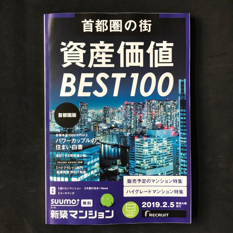 [WORKS]SUUMO新築マンション首都圏版 首都圏の街 資産価値BEST100_c0141005_09475969.jpg