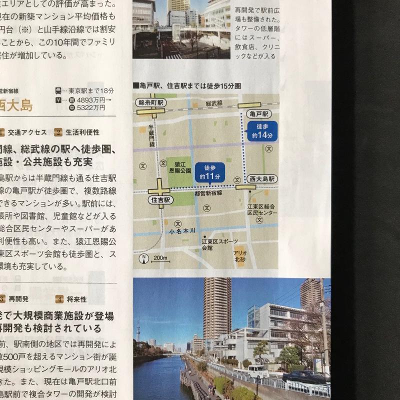[WORKS]SUUMO新築マンション首都圏版 首都圏の街 資産価値BEST100_c0141005_09480120.jpg