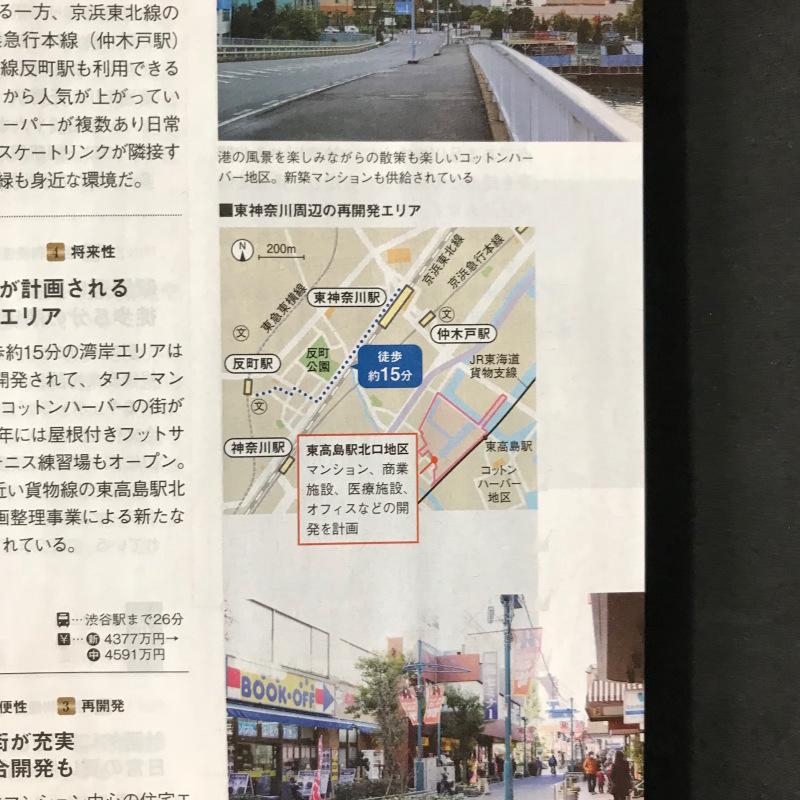 [WORKS]SUUMO新築マンション首都圏版 首都圏の街 資産価値BEST100_c0141005_09480171.jpg