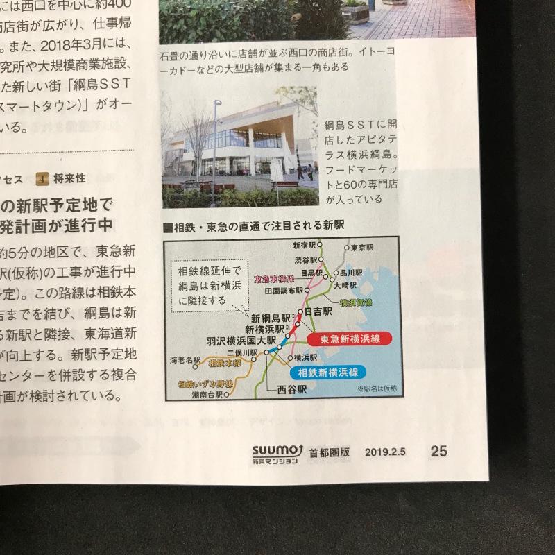 [WORKS]SUUMO新築マンション首都圏版 首都圏の街 資産価値BEST100_c0141005_09480224.jpg