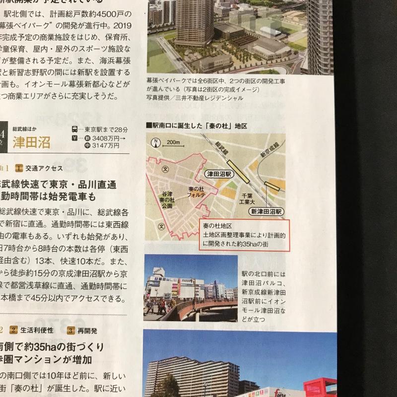 [WORKS]SUUMO新築マンション首都圏版 首都圏の街 資産価値BEST100_c0141005_09480445.jpg