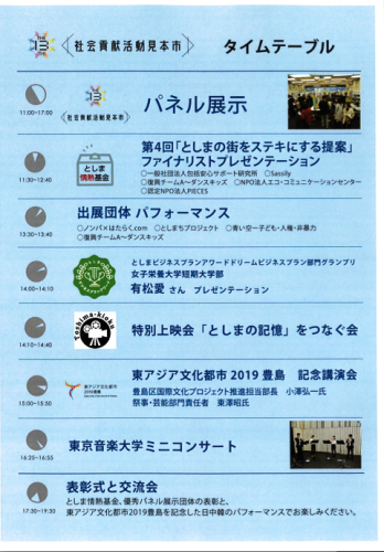 もうじきです!豊島区で開かれる「社会貢献活動見本市」。青い空は今年も参加でです。。_d0204305_12012119.png