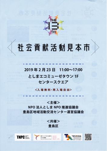 もうじきです!豊島区で開かれる「社会貢献活動見本市」。青い空は今年も参加でです。。_d0204305_12033828.jpg