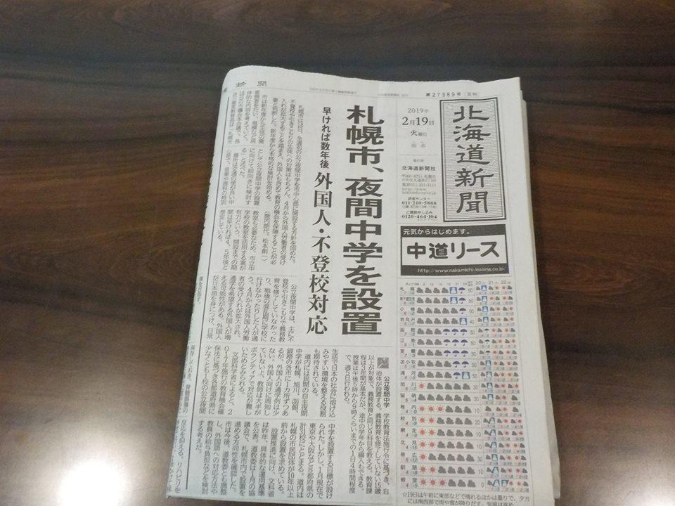 2019年2月19日(火) 学習会_f0202120_21155681.jpg