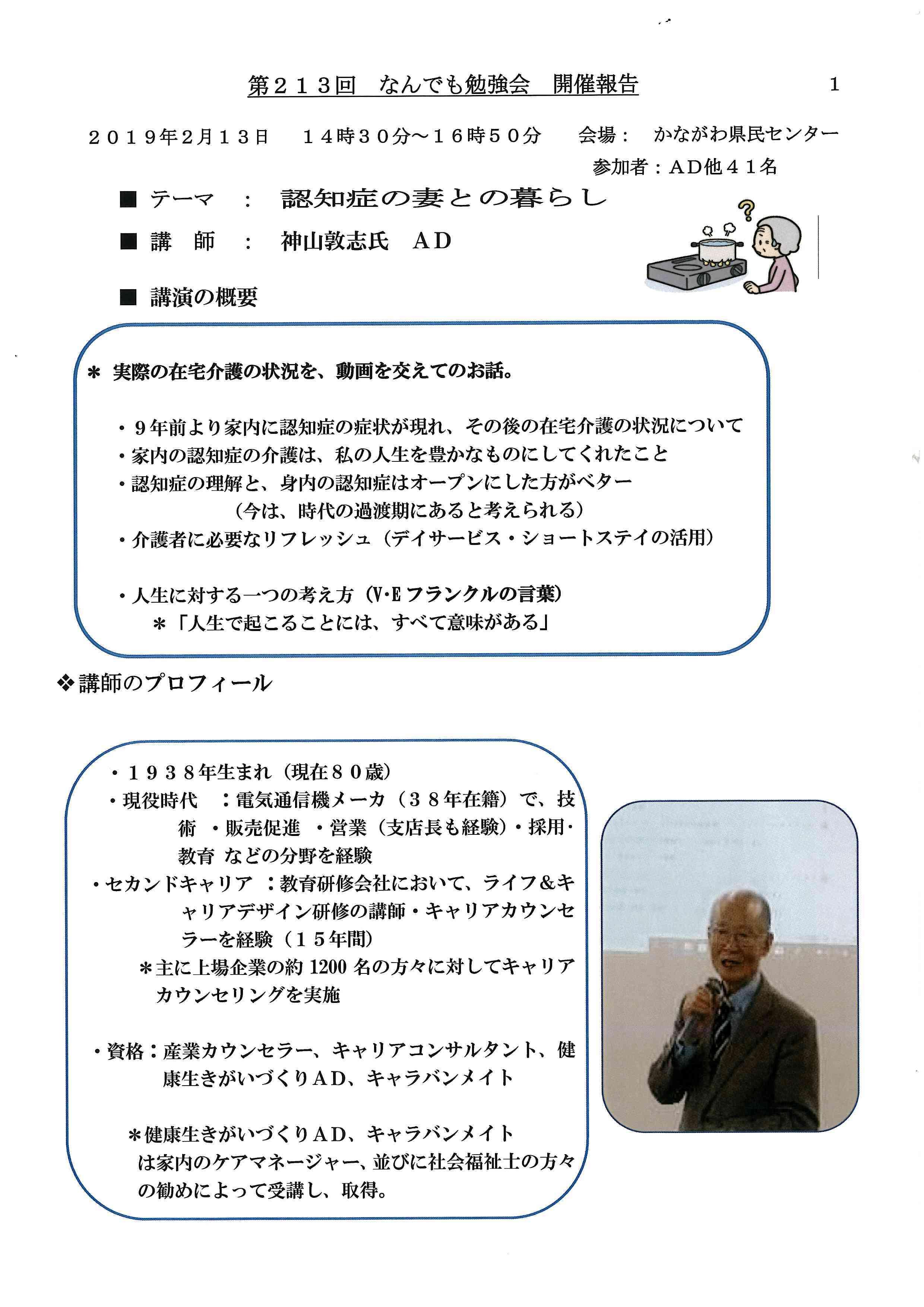 第213回 なんでも勉強会 開催報告 _a0271229_10473696.jpg