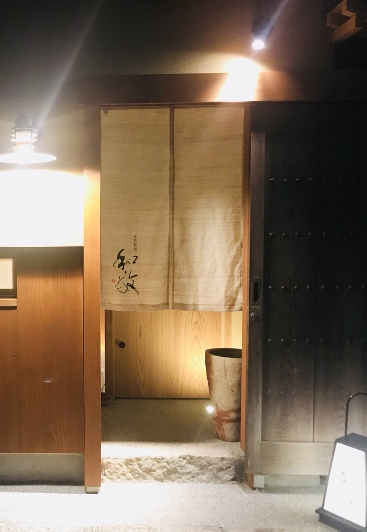 日本料理 和敬 へ_c0196240_14000503.jpeg