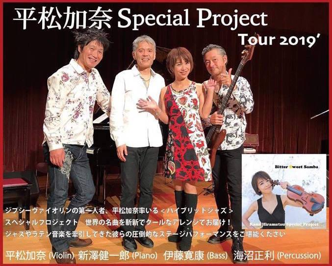 平松加奈Special Project 公演決定!_e0034141_09470467.jpg