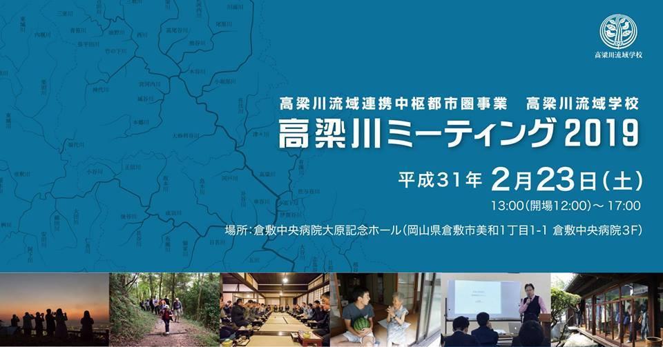 『高梁川ミーティング2019』開催のご案内_b0211845_10162464.jpg