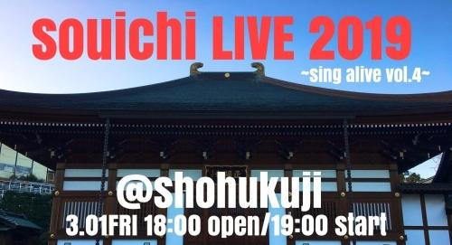 souichi LIVE 2019 〜SING ALIVE vol.4〜_c0063445_17393358.jpeg