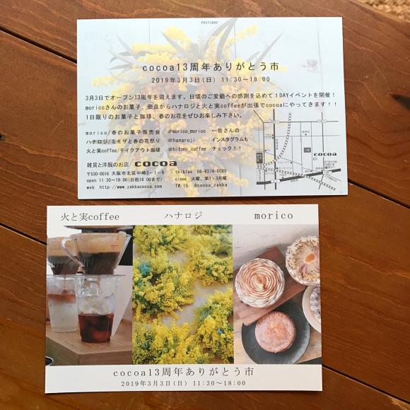 13周年イベントの打ち合わせ@火と実coffee_a0043747_15105455.jpg