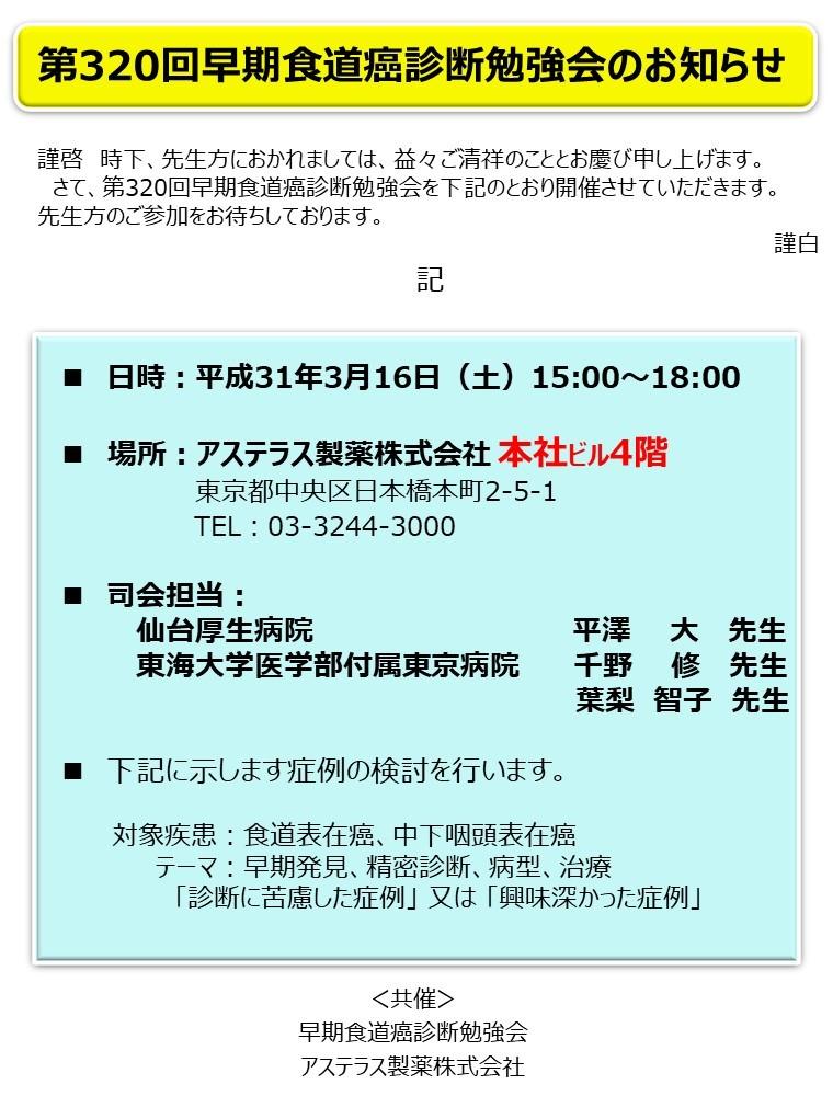 320回早期食道癌診断勉強会のお知らせ_b0180148_19010710.jpg