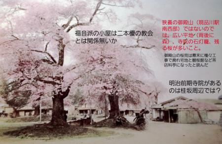 メガネ出っ歯のルーツ(資料追加)、御殿山の桜写真は実在するか(写真情報追加)、ネットニュース比較、体調不良のためあまりなんにもしなかったです;2019/2/13-19twitterまとめ _b0116271_12341632.png