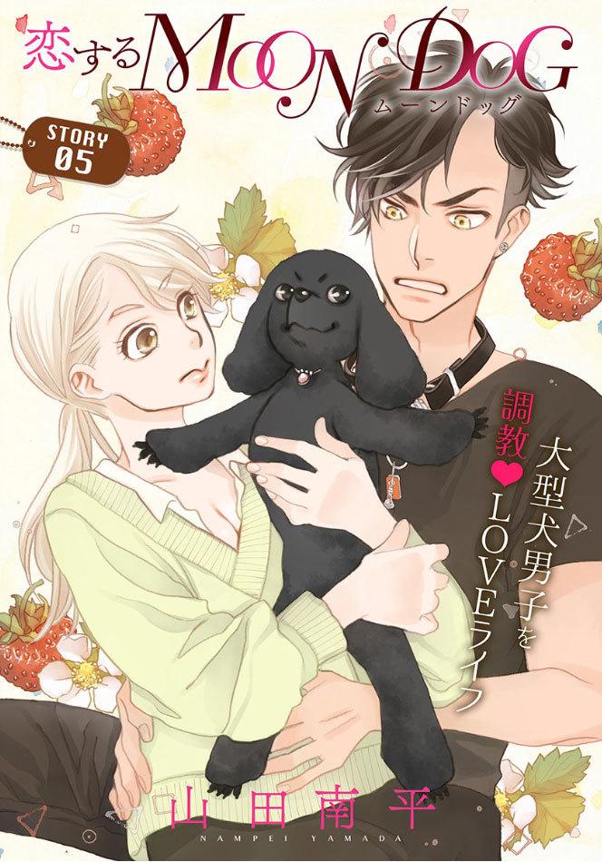 「花ゆめAi Vol.5」と「恋するMOON DOG #5」本日公開です_a0342172_00582510.jpg