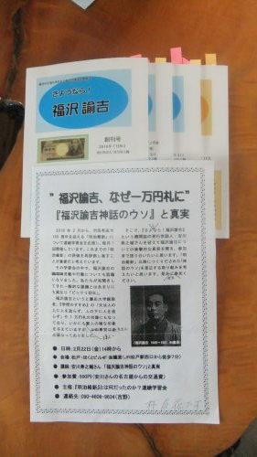 安川寿之輔さんの千葉県松戸市での講演の案内_f0253572_14243749.jpg
